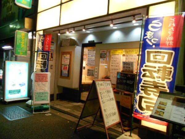 """""""もり一"""" Sushi~Kudan food info~"""