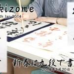 2014 書初め・Kakizome