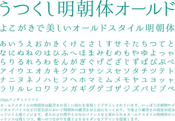 freefont_utsukushimincho