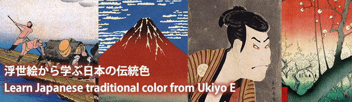 浮世絵から学ぶ日本の伝統色(Learn Japanese traditional color from Ukiyo E .)