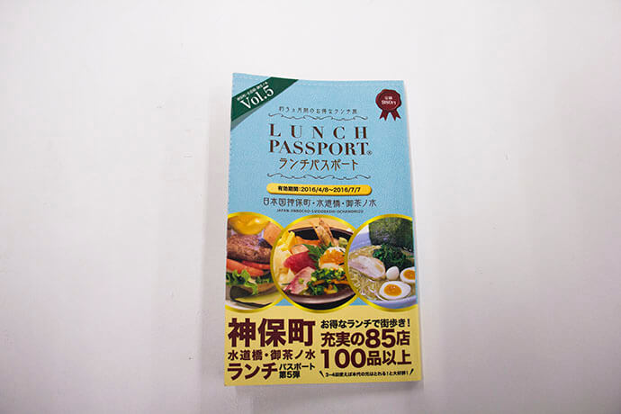 lunchpassport_front