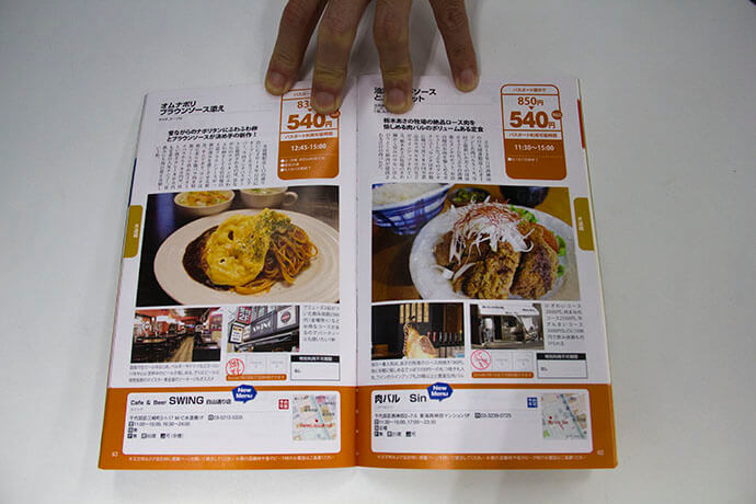 lunchpassport_inside