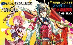 Manga course link
