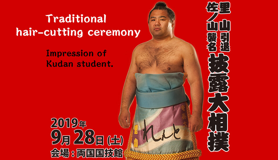 Traditional hair-cutting ceremony【Impression of Kudan student】