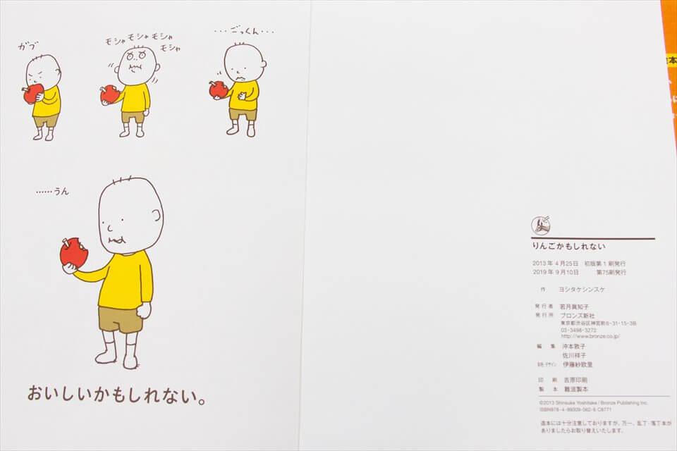 日本語を勉強するあなたへ―おススメの絵本 For those who study Japanese ―Recommended Picture book