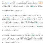 日本語を勉強するあなたへ For those who study Japanese ーRecommended NHK NEWS WEB EASY