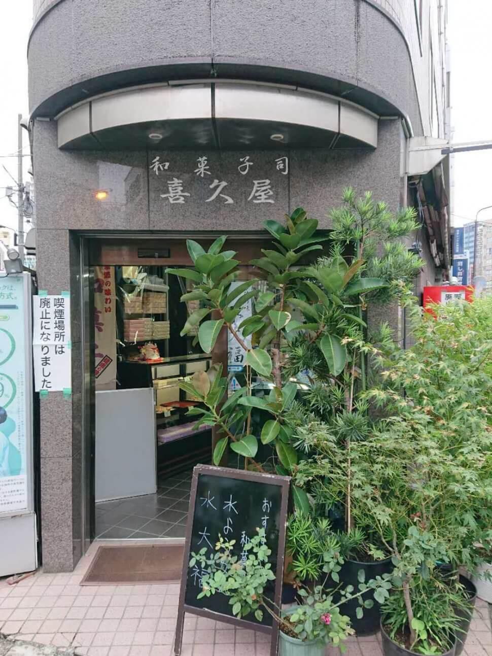 学校近くの素敵な場所―和菓子屋  喜久屋さん