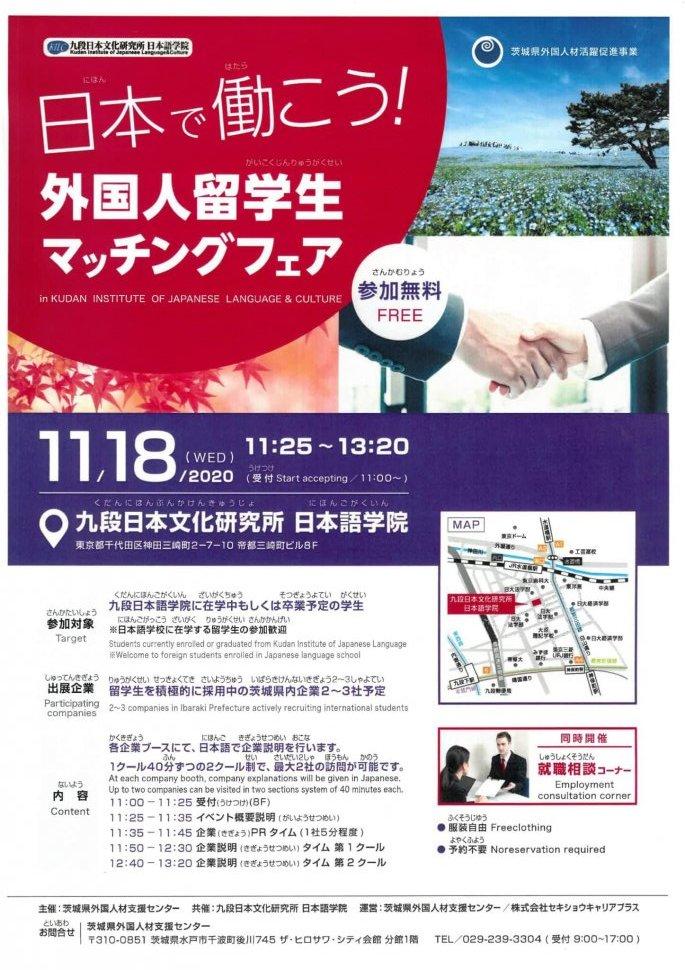 日本で就職したい人にむけて