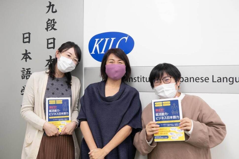 2021年1月スタート!就職準備&ビジネス日本語コース(オンライン)