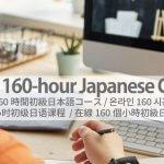 日本語で日本語を学ぼう Study Japanese by Japanese