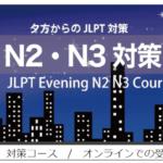 九段のJLPT N2・N3対策コース  JLPT Evening N2/N3 Course