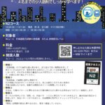 九段のJLPT N2対策コース 平日夕方レッスン/定員4名            Weekday Evening Lesson / Maximum 4 students