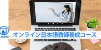 オンライン日本語教師養成コース