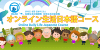 Online Daily Life Japanese Course  在線生活日語課程