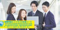 オンライン就職準備&ビジネス日本語コース Online Job Hunting Support & Business Japanese Course