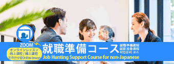 Job Hunting Support