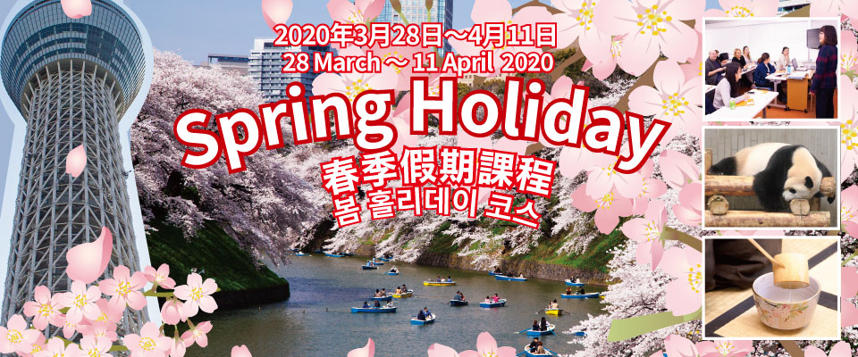 Spring Holiday Course