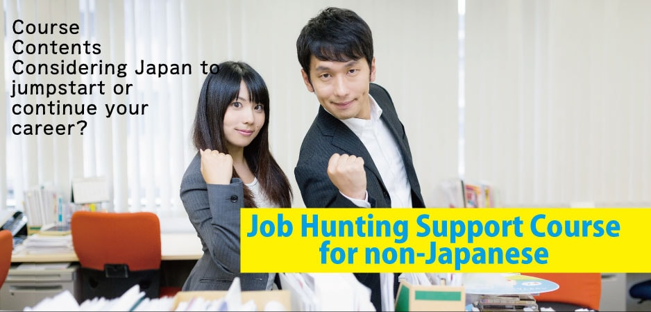 Job Hunting Support Course