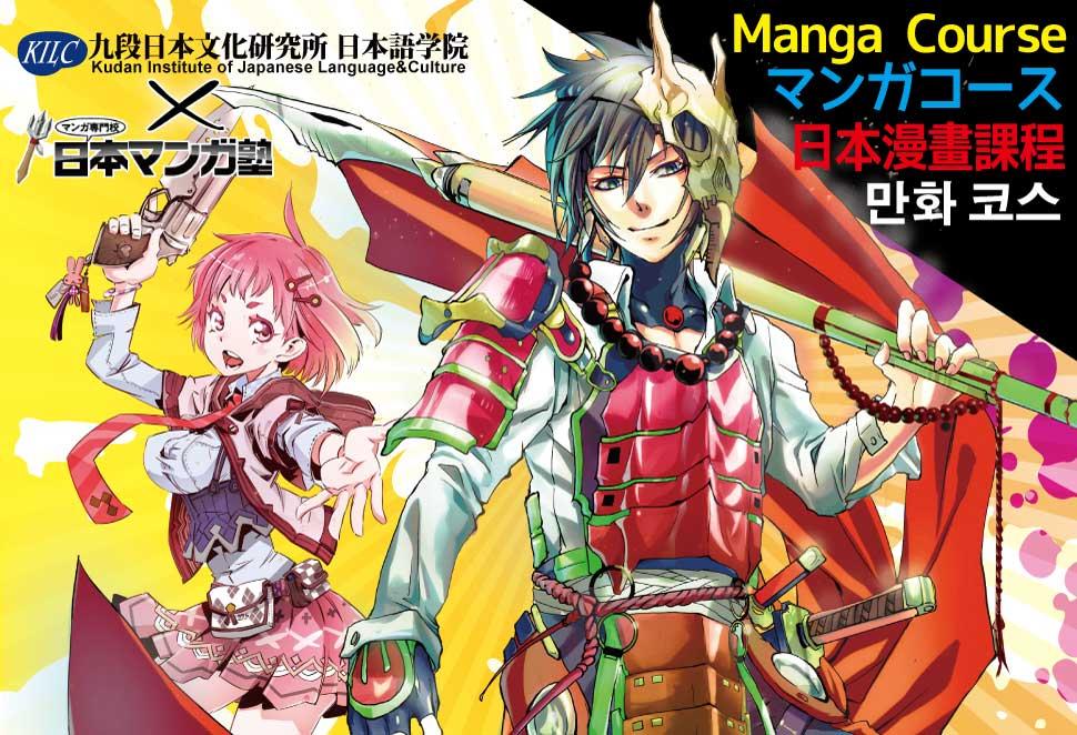 Mangacourse